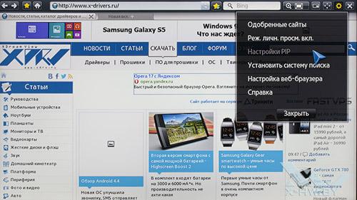 Браузер на Samsung UE55F9000AT. Рис. 4