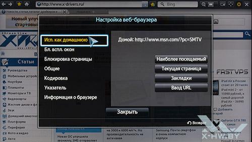 Настройки браузера на Samsung UE55F9000AT. Рис. 1