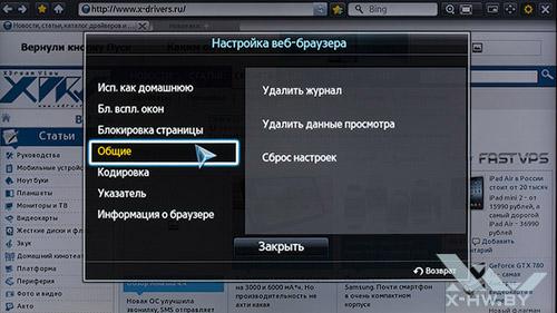 Настройки браузера на Samsung UE55F9000AT. Рис. 2