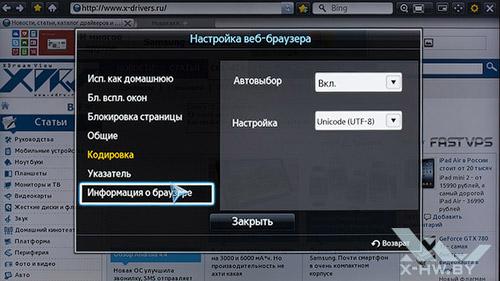 Настройки браузера на Samsung UE55F9000AT. Рис. 3