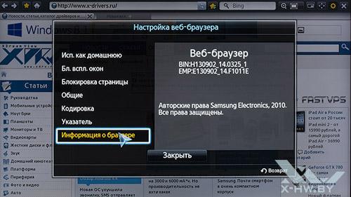 Настройки браузера на Samsung UE55F9000AT. Рис. 4