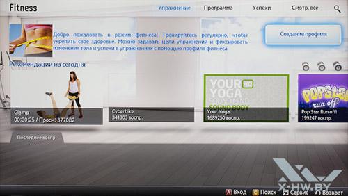 Приложение Fitness на Samsung UE55F9000AT. Рис. 1
