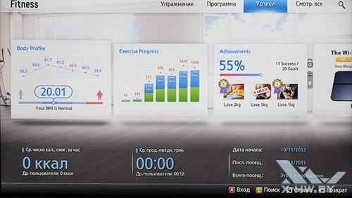 Приложение Fitness на Samsung UE55F9000AT. Рис. 2