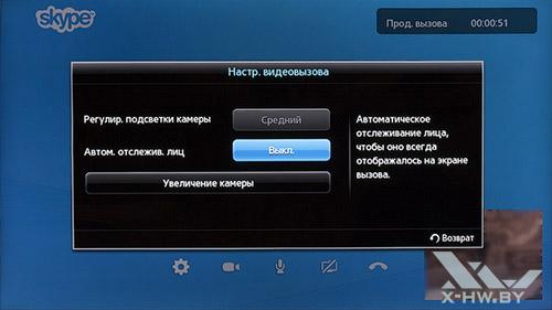 Настройки в Skype на Samsung UE55F9000AT. Рис. 2