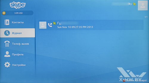 Журнал в Skype на Samsung UE55F9000AT