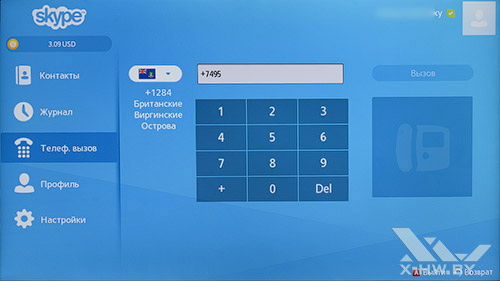 Телефонный вызов в Skype на Samsung UE55F9000AT