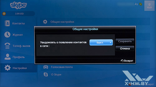 Настройки в Skype на Samsung UE55F9000AT. Рис. 3