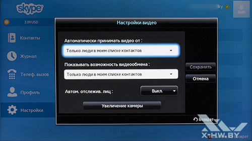 Настройки в Skype на Samsung UE55F9000AT. Рис. 4