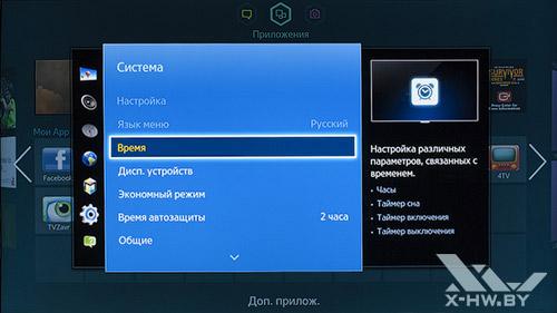 Параметры системы Samsung UE55F9000AT. Рис. 1