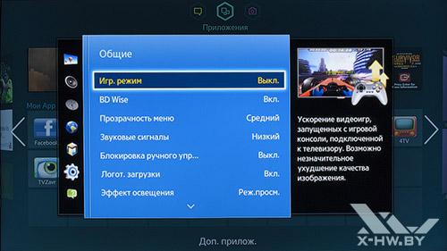 Параметры системы Samsung UE55F9000AT. Рис. 3