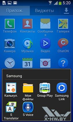 Приложения Samsung Galaxy Grand Neo. Рис. 2