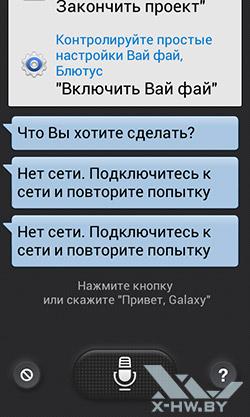 S Voice на Samsung Galaxy Grand Neo