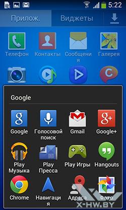 Приложения Samsung Galaxy Grand Neo. Рис. 3