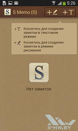 S Memo на Samsung Galaxy Grand Neo. Рис. 1