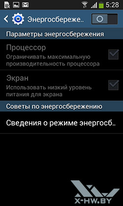 Настройки на Samsung Galaxy Grand Neo. Рис. 2