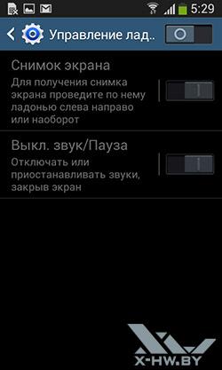 Настройки на Samsung Galaxy Grand Neo. Рис. 3