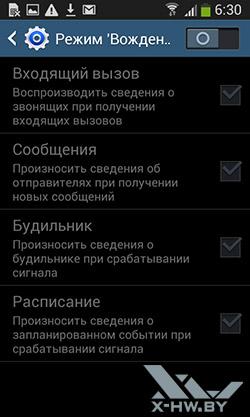 Настройки на Samsung Galaxy Grand Neo. Рис. 5