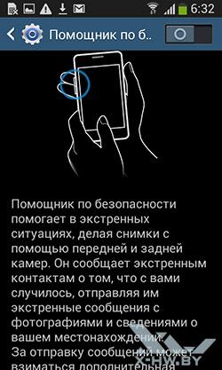 Настройки на Samsung Galaxy Grand Neo. Рис. 6