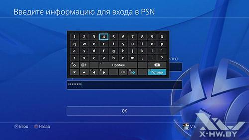 Авторизация в Sony PlayStation 4