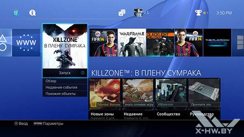 Игры в Sony PlayStation 4