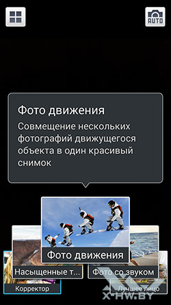 Режимы съемки камерой Samsung Galaxy Note 3 Neo. Рис. 1