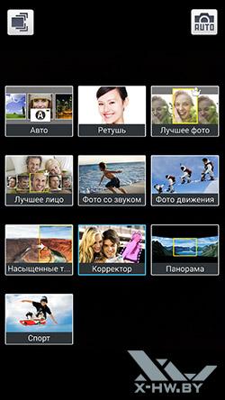 Режимы съемки камерой Samsung Galaxy Note 3 Neo. Рис. 2