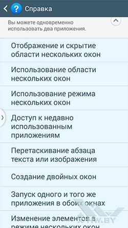 Справка о MultiWindow на Galaxy Note 3 Neo