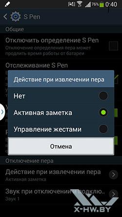 Параметры пера на Samsung Galaxy Note 3 Neo. Рис. 1