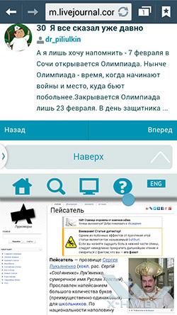 Работа в MultiWindow на Galaxy Note 3 Neo. Рис. 2