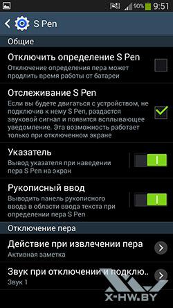 Параметры пера на Samsung Galaxy Note 3 Neo. Рис. 2