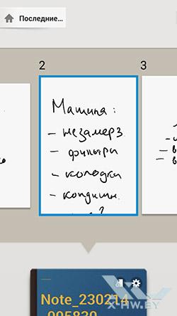 S Note на Samsung Galaxy Note 3 Neo. Рис. 3