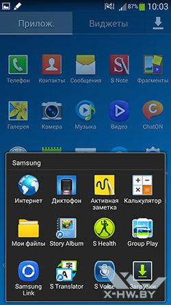 Приложения Samsung Galaxy Note 3 Neo. Рис. 2