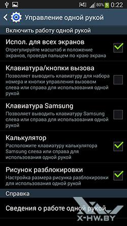 Параметры управления одной рукой на Galaxy Note 3 Neo