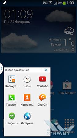 Открытие приложения в окне на Galaxy Note 3 Neo. Рис. 1