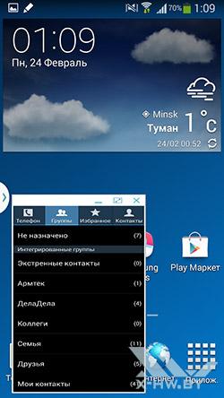 Открытие приложения в окне на Galaxy Note 3 Neo. Рис. 2