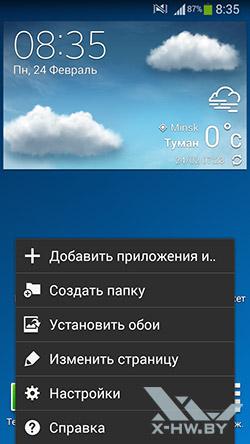 Параметры рабочего стола Samsung Galaxy Note 3 Neo