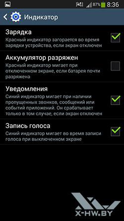 Настройки Galaxy Note 3 Neo. Рис. 1