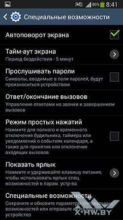Настройки Galaxy Note 3 Neo. Рис. 4