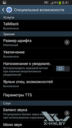 Настройки Galaxy Note 3 Neo. Рис. 5