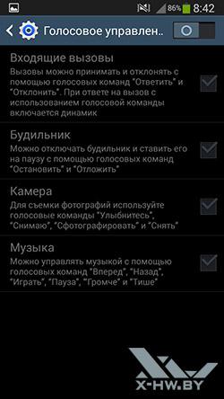 Настройки Galaxy Note 3 Neo. Рис. 6