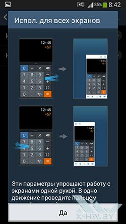 Параметры калькулятора на Galaxy Note 3 Neo