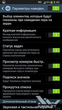 Настройки Galaxy Note 3 Neo. Рис. 7