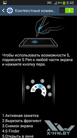 Настройки Galaxy Note 3 Neo. Рис. 8