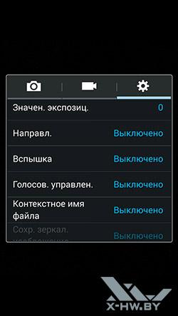 Настройки камеры Samsung Galaxy Note 3 Neo. Рис. 4