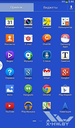 Приложения Samsung Galaxy Tab 3 Lite. Рис. 1
