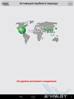 Навител Навигатор на bb-mobile Techno 7.85 3G. Рис. 1
