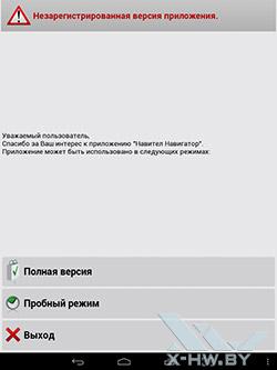 Навител Навигатор на bb-mobile Techno 7.85 3G. Рис. 2