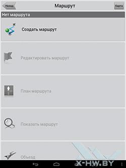Навител Навигатор на bb-mobile Techno 7.85 3G. Рис. 6