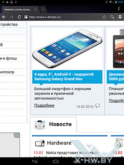 Браузер на bb-mobile Techno 7.85 3G. Рис. 3