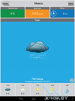 Навител Навигатор на bb-mobile Techno 7.85 3G. Рис. 8